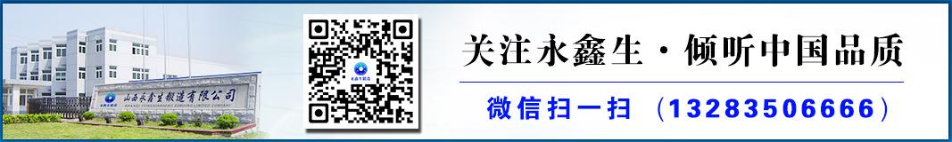 山西永鑫生锻造厂